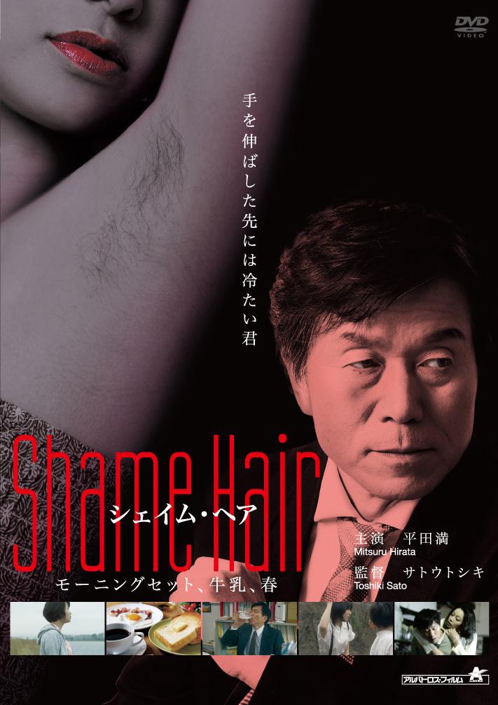Shame Hair
