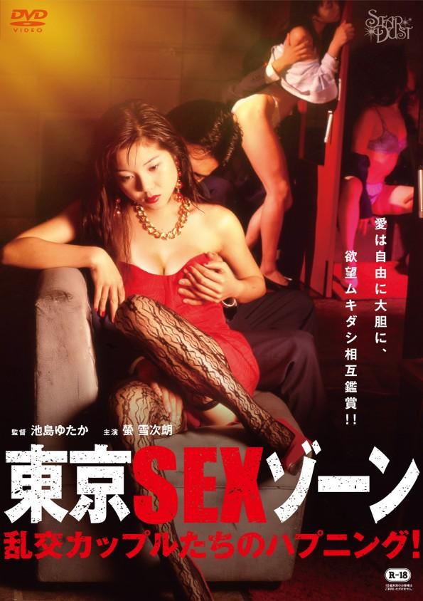東京SEXゾーン